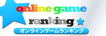 オンラインゲームランキング